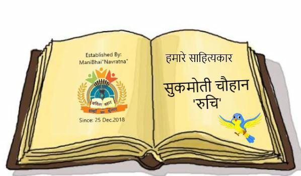 जय जय देव गणेश,विघ्न हर्ता वंदन है-छप्पय छंद(Sukmoti chauhan Ruchi)