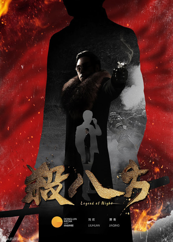 Legend of Night China Drama