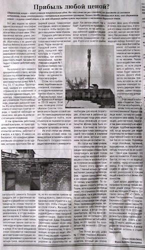 """Газета  """"Скопинский Вестник"""" очнулась... IMG_0187"""