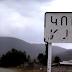 Գեղարքունիքի մարզի Կութ գյուղի սահմանային հատվածում կրկին կրակոցներ են հնչել