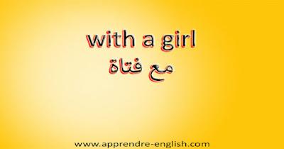 with a girl مع فتاة
