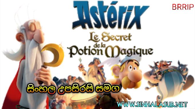 Asterix The Secret Of The Magic Potion (2018) Sinhala Subtitled | සිංහල උපසිරසි සමග | මැජික් අරිෂ්ඨේ රහස