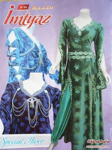 2012/2013 من مجلة امتياز, Imtyaz Special Robes katifa