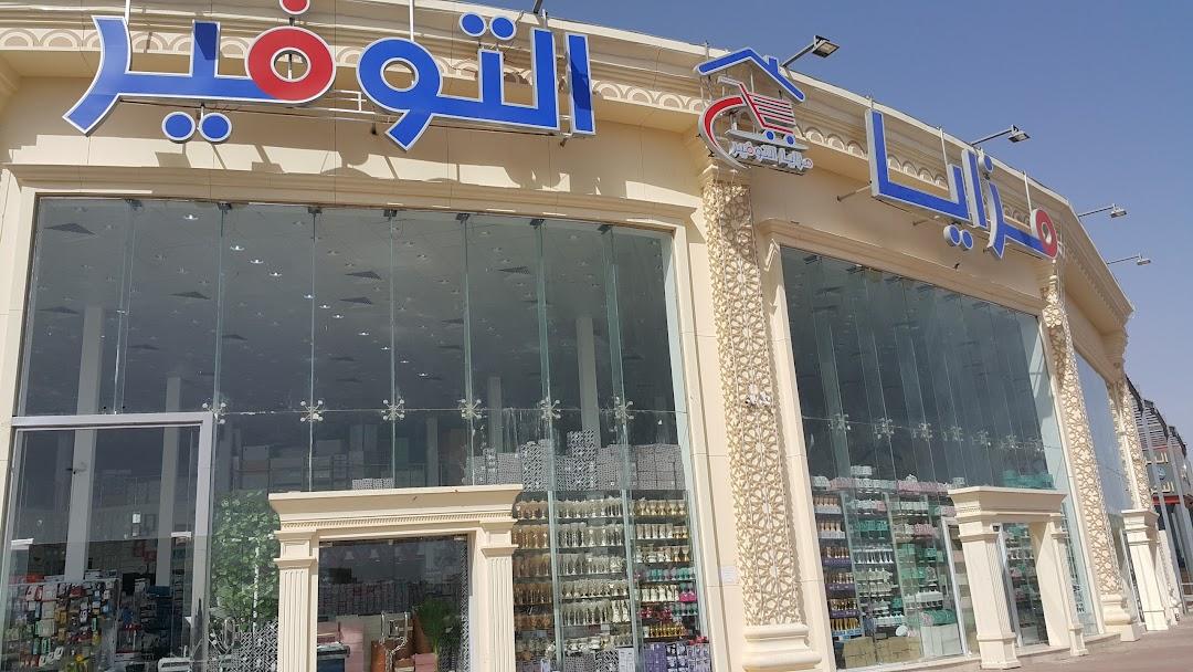 مزايا التوفير متجر أدوات مطبخ في المدينة المنورة