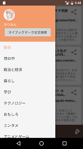 玩免費新聞APP|下載Mitsumine はてなブックマーククライアント app不用錢|硬是要APP