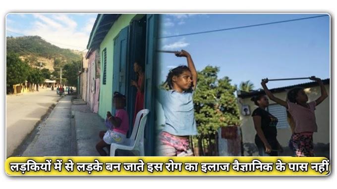 OMG!  इस गांव की लड़कियां बड़ी होकर लड़के बन जाती हैं, माना जाता है शापित गांव