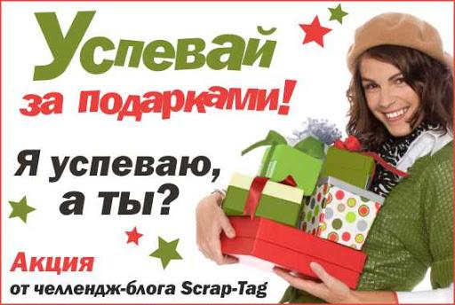 Подарочная акция от блога Scrap-Tag