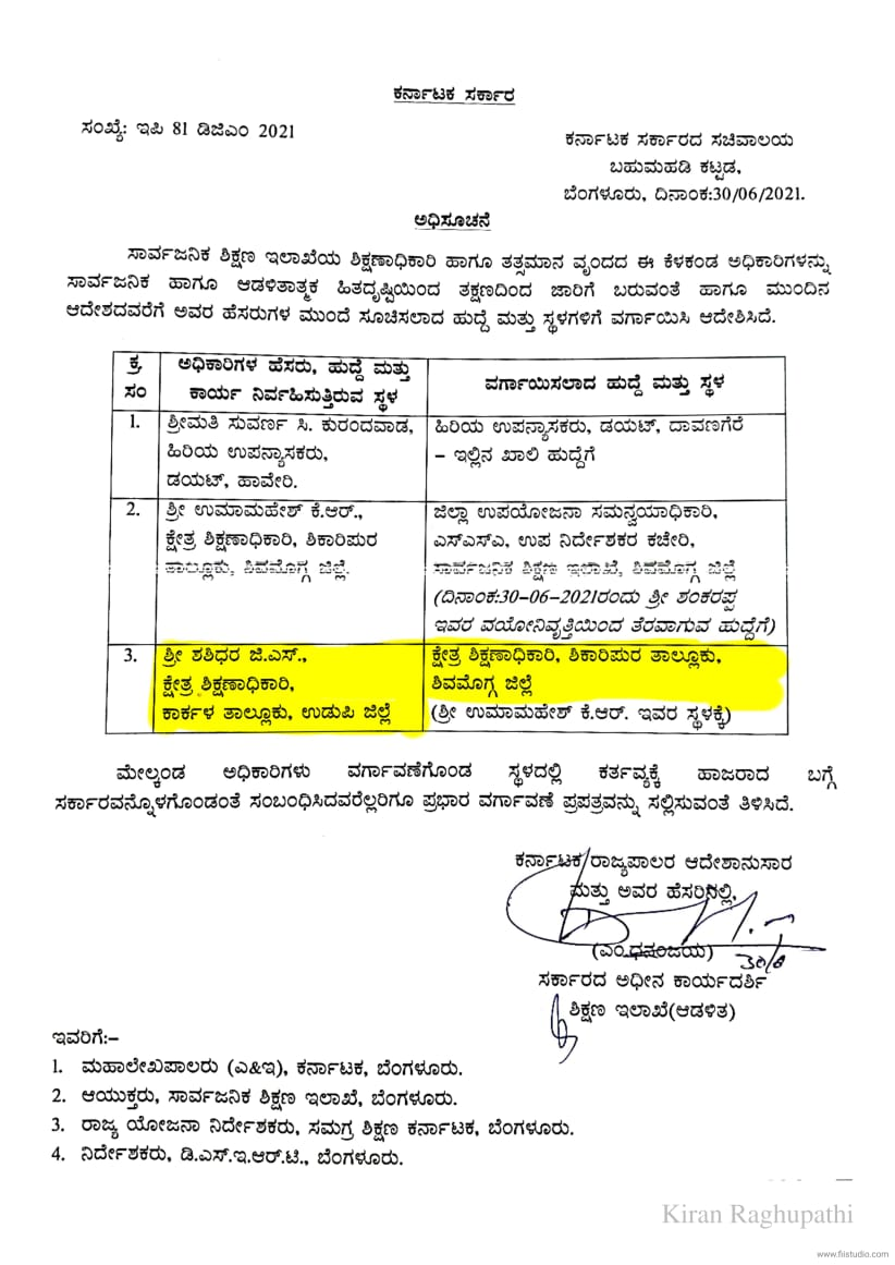 Transfer Orders of Field Officers & Officers