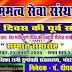 देश भक्ति पूर्ण गीत एवं समाज सेवियों का सम्मान समारोह 25 जनवरी को । Jabalpur news