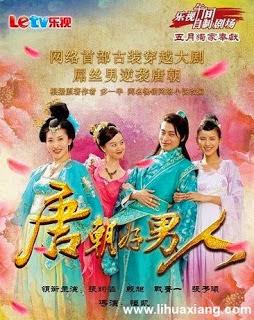 Tang Dynasty Good Man - Mỹ nam đường triều