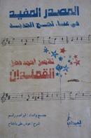 ديوان القمندان2