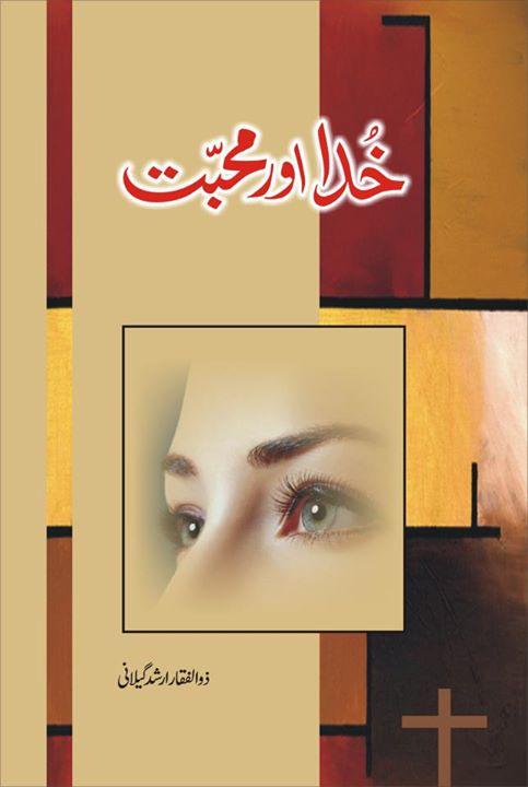 Khuda Aur Mohabbat Complete Novel By Zulfiqar Arshad Gilani