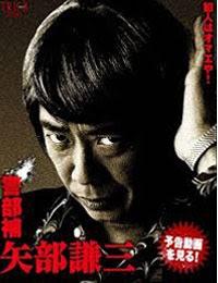 Keibuho Yabe Kenzo (2010)