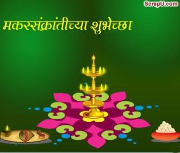 Makar Sankranti Chi Shubhechha Images