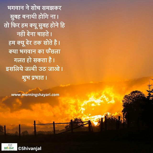 Good Morning, Rising Sun, Sky, Subh Prabhat, Morning, Shayari, Hindi, Sooraj, Surya, Hindi