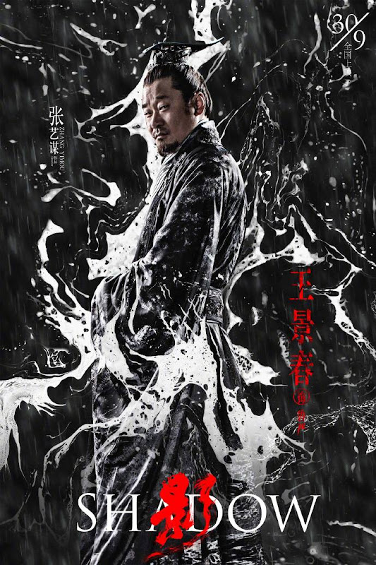 Shadow China Movie