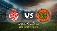 نتيجة مباراة نهضة بركان والوداد الرياضي اليوم 06-08-2020 الدوري المغربي
