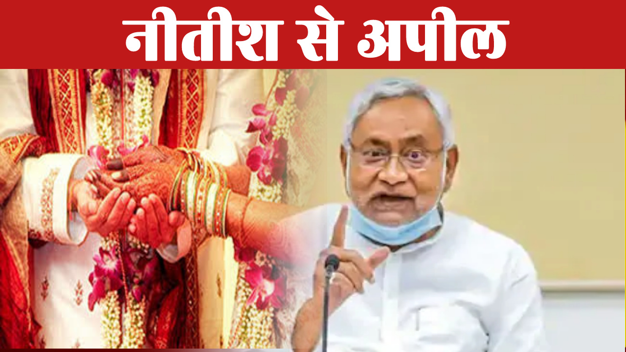 CM नीतीश कुमार को ट्वीट कर रखी हैरान करने वाली मांग, युवक ने कहा- गर्लफ्रेंड की शादी रुकवा दे वरना...