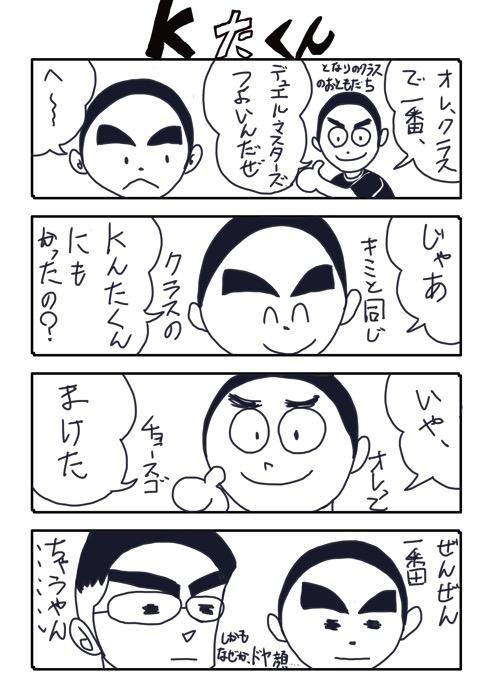 KたくんNo 64