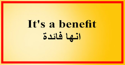 It's a benefit انها فائدة