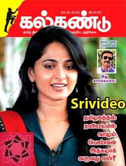 Tamil Magazines In Pdf