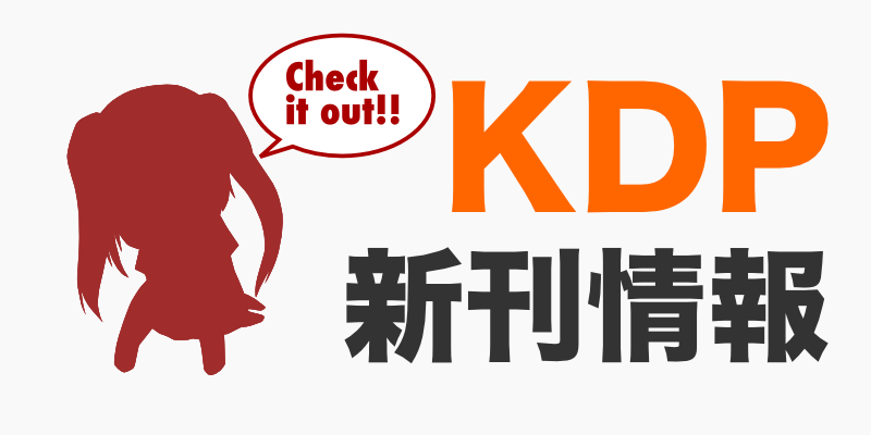 KDP新刊情報