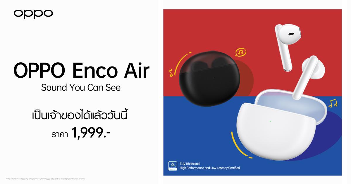 OPPO เปิดตัว OPPO Enco Air หูฟังไร้สายรุ่นล่าสุด ให้คุณภาพเสียงใส คมชัดทุกมิติดีไซน์ฉีกกฎเกณฑ์ด้วยเคสชาร์จโปร่งแสง ราคาเพียง 1,999 บาท