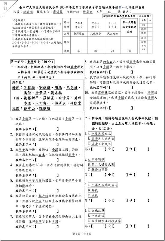 105五下第1次社會學習領域評量筆試卷_01