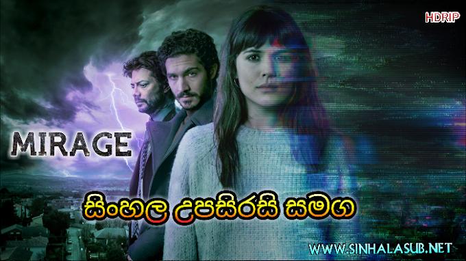 Mirage (2019) Sinhala Subtitled | සිංහල උපසිරසි සමග |