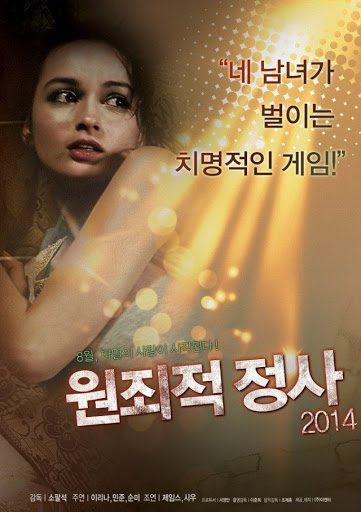 [เกาหลี18+] Original Sin Sex 2014 [Soundtrack ไม่มีบรรยาย]
