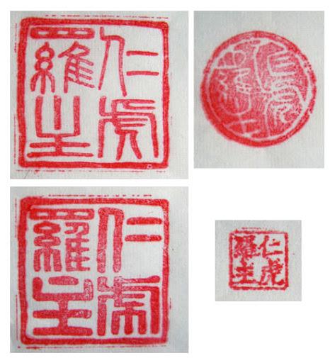Japán kalligráfia pecsétek