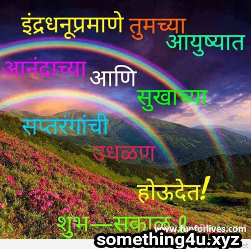 Top 10 Good Morning In Marathi Images Quotes Wishes Good