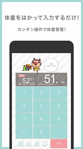 ダイエットサポートアプリ 体重管理 記録で健康管理