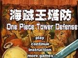 لعبة الدفاع عن سفينة ون بيس