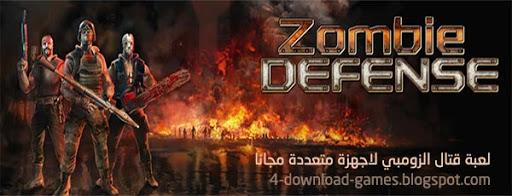 لعبة قتال زومبي Zombie Defense