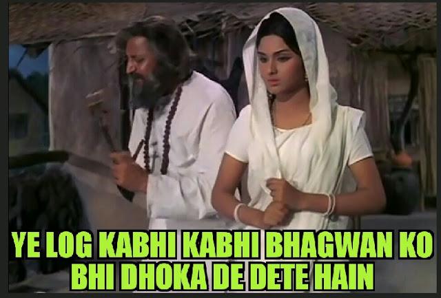 Bollywood Meme Templates: Kya baat hai