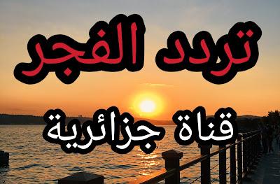 تردد القناة الجزائرية الجديدة الفجر 2021 Fréquence du canal algérien Al-Fajr