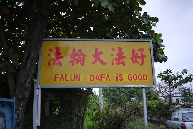 sign in English and Chinese saying Falun Dafa is good