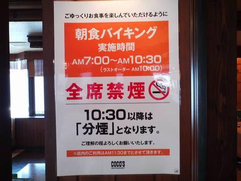 禁煙張り紙 ココス名東よもぎ台店