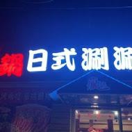 瘋鍋日式涮涮鍋