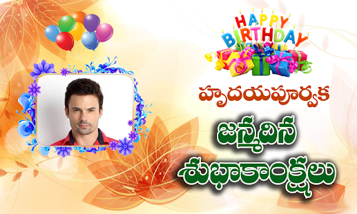Telugu Birthday Greetings Photo Frames - náhled
