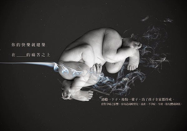 【無菸生活】平面設計海報徵選歷年得獎作品