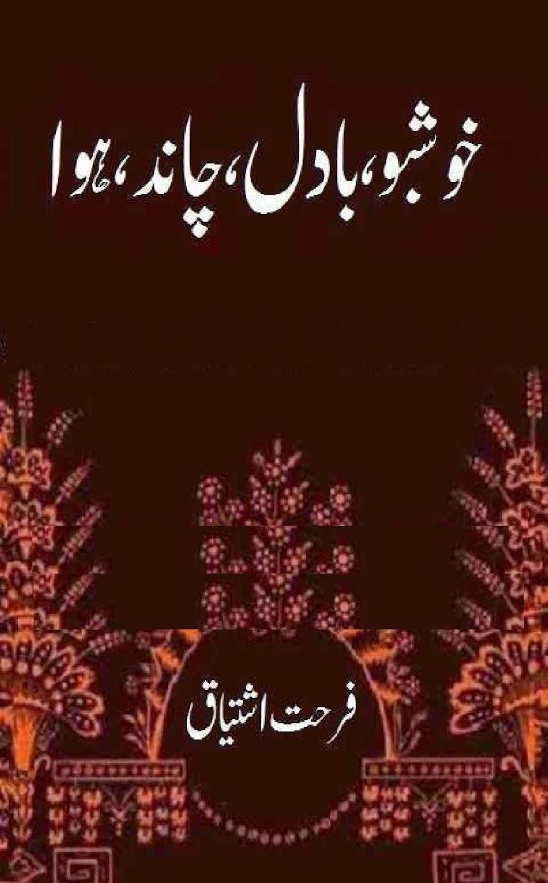 Khushboo Bbadal Chand Hawa Complete Novel By Farhat Ishtiaq