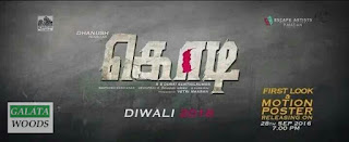 Kodi First Look Posters Stills Images Pics Photos Gallery Wallpapers