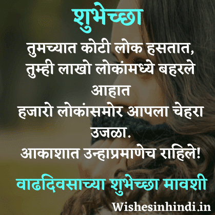 Happy Birthday Wishes in Marathi For Mosi ji
