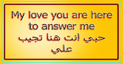 My love you are here to answer me حبي انت هنا تجيب علي