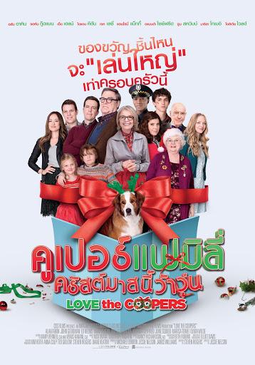 Love the Coopers (2015) คูเปอร์แฟมิลี่ คริสต์มาสนี้ว้าวุ่น