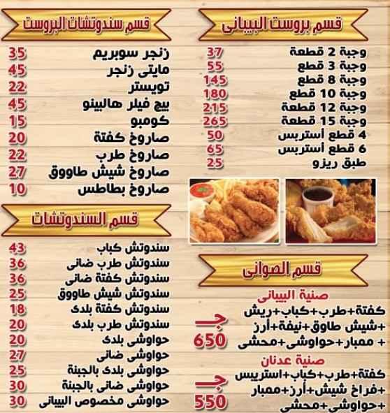 اسعار كبابجي البيباني