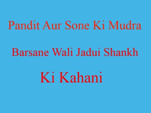 Pandit Aur Sone Ki Mudra Barsane Wali Jadui Shankh Ki Kahani