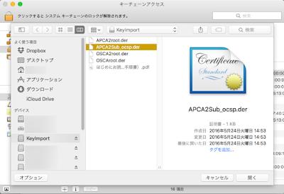 「APCA2Sub_ocsp.der」をキーチェーンに読み込み